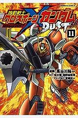 機動戦士クロスボーン・ガンダム DUST(11) (角川コミックス・エース) Kindle版
