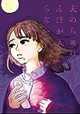 夫のちんぽが入らない(3) (ヤングマガジンコミックス)