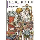 戦う姫、働く少女 (POSSE叢書 Vol.3)