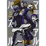 マテリアル・パズル~神無き世界の魔法使い~(3) (モーニング KC)
