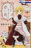クチュリエールと赤い糸 (花とゆめCOMICS)