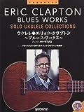 ウクレレ/エリック・クラプトン~ブルース・ワークス~ 模範演奏CD付