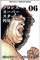 プロレススーパースター列伝【デジタルリマスター】 6 Kindle版