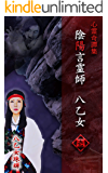 陰陽言霊師 八乙女: 心霊奇譚集