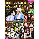 中国ドラマ・時代劇・スターがよくわかる vol.2 (COSMIC MOOK)