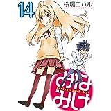 みなみけ(14) (ヤングマガジンコミックス)