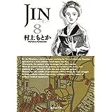JIN-仁- 8 (集英社文庫(コミック版))