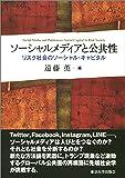 ソーシャルメディアと公共性: リスク社会のソーシャル・キャピタル