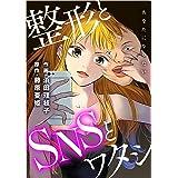 あなたになりたい~整形とSNSとワタシ~ 分冊版 : 7 (ジュールコミックス)