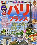 まっぷる パリ・フランスmini (まっぷるマガジン)