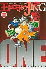 王ドロボウJING新装版(1) (コミックボンボンコミックス) Kindle版