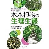 木本植物の生理生態