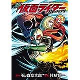 新 仮面ライダーSPIRITS(23) (月刊少年マガジンコミックス)
