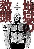 地獄の教頭 5巻【デジタル版限定特典付き】 (デジタル版ヤングガンガンコミックス)