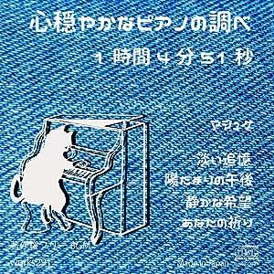 【著作権フリーBGM】【LIVE配信や店舗BGMにオススメ】心穏やかなピアノの調べ 1時間4分51秒 癒しの音楽 JASRAC申請不要