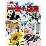 一生の図鑑 (ニューワイド学研の図鑑i(アイ))