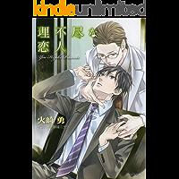 理不尽な恋人 理不尽な求愛者2 (キャラ文庫)