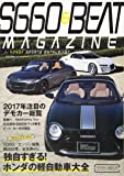 S660&BEAT MAGAZIN vol.04 (CARTOPMOOK)