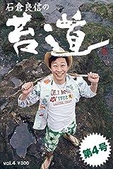 苔道 4号 苔道シリーズ Kindle版