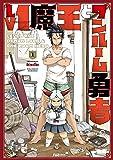 Lv1魔王とワンルーム勇者 (1) (芳文社コミックス/FUZコミックス)