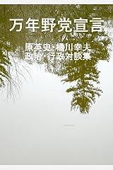 万年野党宣言 Kindle版