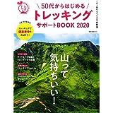 50代からはじめるトレッキングサポートBOOK2020 (NEKO MOOK)