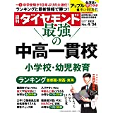 週刊ダイヤモンド 2021年 4/24号 [雑誌] (最強の中高一貫校 小学校・幼児教育)