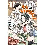 もういっぽん! 11 (11) (少年チャンピオン・コミックス)