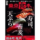 東京食本vol.8 (ぴあMOOK)