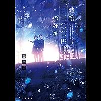 時給三○○円の死神 (双葉文庫)