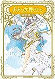 新装版 ああっ女神さまっ(16) (アフタヌーンコミックス)
