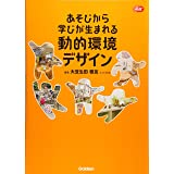 あそびから学びが生まれる動的環境デザイン (Gakken保育Books)