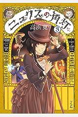 ニュクスの角灯 (3) (SPコミックス) Kindle版