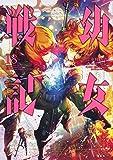 幼女戦記 (18) (角川コミックス・エース)