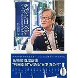 究極の日本酒  マリアージュで楽しむ純米無濾過生原酒16本