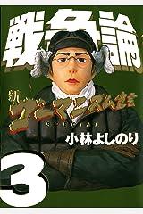 新ゴーマニズム宣言SPECIAL 戦争論3 (幻冬舎単行本) Kindle版