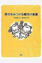 幸せをみつける魔法の言葉 Kindle版