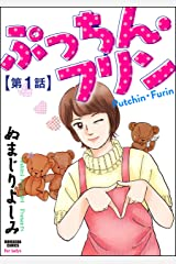 ぷっちん・フリン(分冊版) 【第1話】 (ストーリーな女たち) Kindle版
