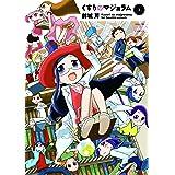 くすりのマジョラム 3巻 (まんがタイムKRコミックス)