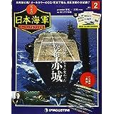 栄光の日本海軍パーフェクトファイル 2号 [分冊百科] (栄光の日本海軍 パーフェクトファイル)
