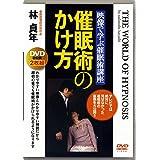 [DVD-ROM] 映像で学ぶ催眠術講座 催眠術のかけ方