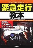 緊急走行教本 (Jレスキュー消防テキストシリーズ)
