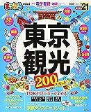 まっぷる 東京観光mini'21 (まっぷるマガジン)