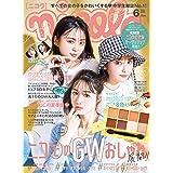nicola(ニコラ) 2021年 06 月号 [雑誌]