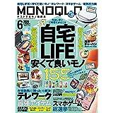 MONOQLO(モノクロ) 2020年 06 月号 [雑誌]