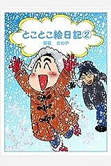とことこ絵日記② Kindle版