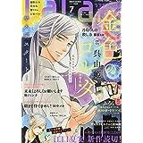 LaLaDX 2021年 07 月号 [雑誌]