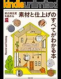 家の満足度を高める 素材と仕上げのすべてがわかる本 主婦の友実用No.1シリーズ