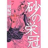 砂の栄冠(7) (ヤングマガジンコミックス)