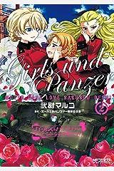 ガールズ&パンツァー もっとらぶらぶ作戦です! 2 (MFコミックス アライブシリーズ) Kindle版